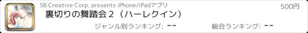 おすすめアプリ 裏切りの舞踏会2(ハーレクイン)