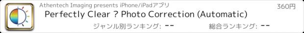 おすすめアプリ Perfectly Clear – Photo Correction (Automatic)