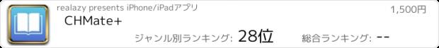 おすすめアプリ CHMate Premium — EPUB & CHM