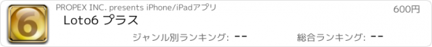 おすすめアプリ Loto6 プラス