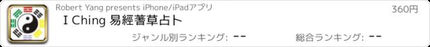 おすすめアプリ I Ching 易經蓍草占卜