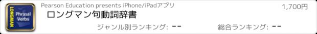 おすすめアプリ ロングマン句動詞辞書