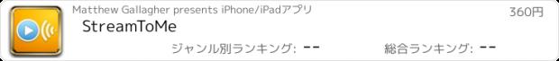 おすすめアプリ StreamToMe