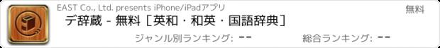 おすすめアプリ デ辞蔵 - 無料[英和・和英・国語辞典]