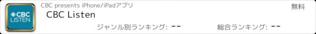 おすすめアプリ CBC Listen