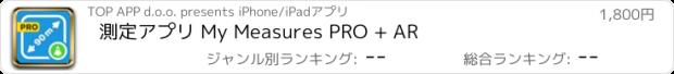 おすすめアプリ 測定アプリ My Measures PRO + AR