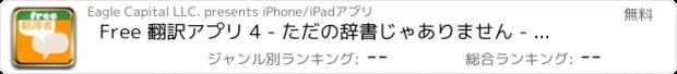 おすすめアプリ Free 翻訳アプリ 4 - ただの辞書じゃありません - Translator