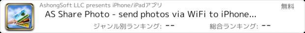 おすすめアプリ AS Share Photo - send photos via WiFi to iPhone, iPod Touch and desktop Computers