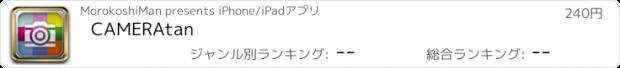 おすすめアプリ CAMERAtan