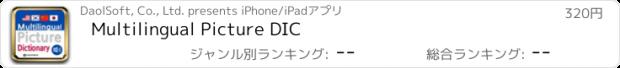 おすすめアプリ Multilingual Picture DIC