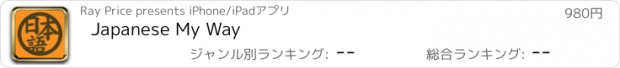 おすすめアプリ Japanese My Way