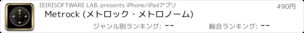 おすすめアプリ Metrock (メトロック・メトロノーム)