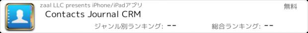 おすすめアプリ Contacts Journal CRM