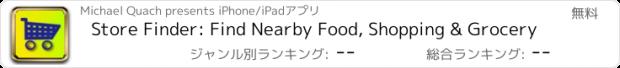 おすすめアプリ Store Finder: Find Nearby Food, Shopping & Grocery