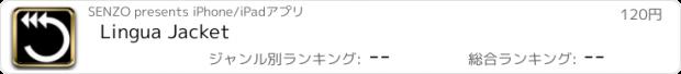 おすすめアプリ Lingua Jacket