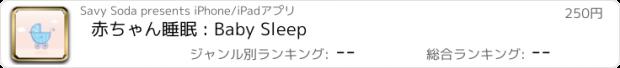 おすすめアプリ 赤ちゃん睡眠 : Baby Sleep