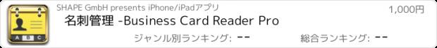 おすすめアプリ 名刺管理 -Business Card Reader Pro