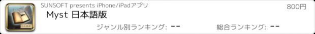 おすすめアプリ Myst 日本語版