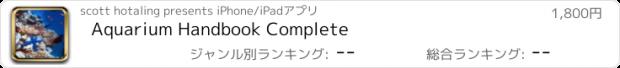 おすすめアプリ Aquarium Handbook Complete