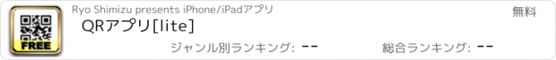 おすすめアプリ QRアプリ[lite]