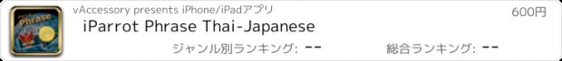 おすすめアプリ iParrot Phrase Thai-Japanese