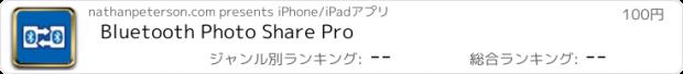 おすすめアプリ Bluetooth Photo Share Pro