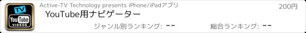 おすすめアプリ YouTube用ナビゲーター