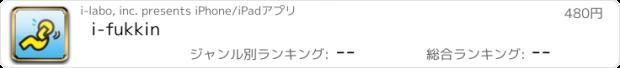 おすすめアプリ i-fukkin
