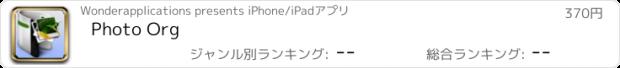 おすすめアプリ Photo Org