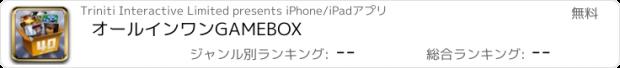 おすすめアプリ オールインワンGAMEBOX