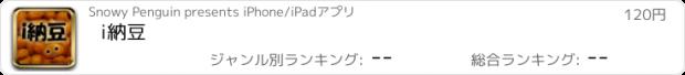 おすすめアプリ i納豆