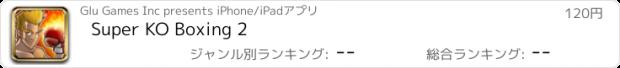 おすすめアプリ Super KO Boxing 2