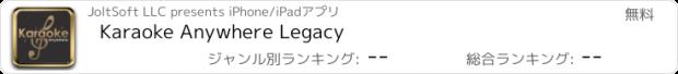 おすすめアプリ Karaoke Anywhere Legacy