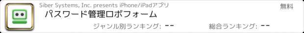 おすすめアプリ パスワード管理 ロボフォーム