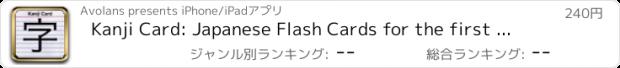 おすすめアプリ Kanji Card: Japanese Flash Cards for the first 1000 Kanji