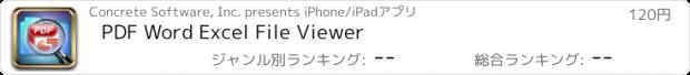 おすすめアプリ PDF Word Excel File Viewer