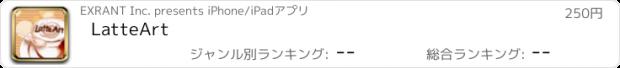 おすすめアプリ LatteArt