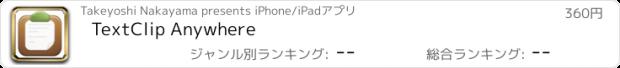 おすすめアプリ TextClip Anywhere