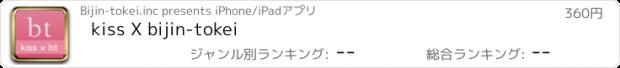 おすすめアプリ kiss X bijin-tokei