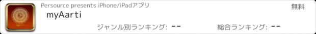おすすめアプリ myAarti