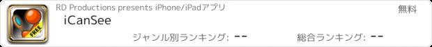 おすすめアプリ iCanSee