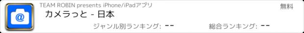 おすすめアプリ カメラっと - 日本