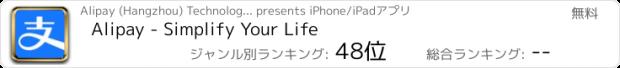 おすすめアプリ Alipay - Simplify Your Life