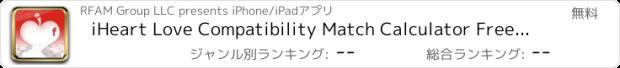 おすすめアプリ iHeart Love Compatibility Match Calculator Free - Test Your Crush!