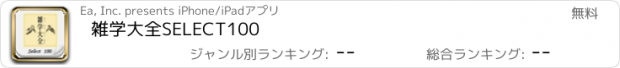 おすすめアプリ 雑学大全SELECT100