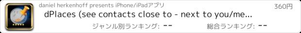 おすすめアプリ dPlaces (see contacts close to - next to you/me all at once on map)