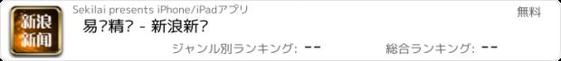 おすすめアプリ 易读精灵 - 新浪新闻