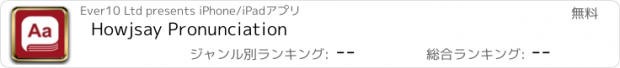 おすすめアプリ Howjsay 英語の発音