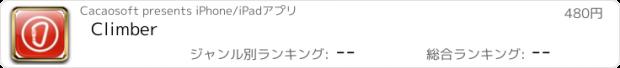 おすすめアプリ Climber