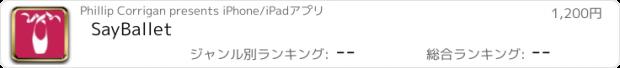 おすすめアプリ SayBallet